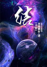 《结[末世]》 作者:木陵紫轩 txt文件大小:467.47 KB