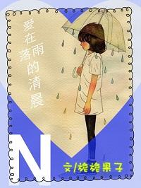 《爱在落雨的清晨》 作者:旎旎果子 txt文件大小:379.17 KB