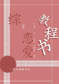 《(综同人)[综]恋爱教程书》 作者:一条大鱼 txt文件大小:543.25 KB