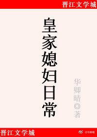 《皇家媳妇日常》 作者:华卿晴 txt文件大小:2.12 MB