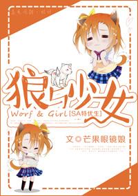 《(SA特优生同人)[SA特优生]狼与少女》 作者:芒果眼镜娘 txt文件大小:104.09 KB