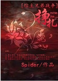 《(综漫同人)[综主兄弟战争]挣扎》 作者:Spider txt文件大小:270.53 KB