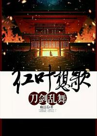 《(刀剑乱舞同人)[刀剑乱舞]红叶想歌》 作者:鹿总长 txt文件大小:34.55 KB