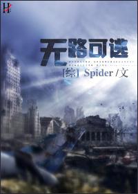 《(综同人)[综]无路可逃》 作者:Spider txt文件大小:408.21 KB