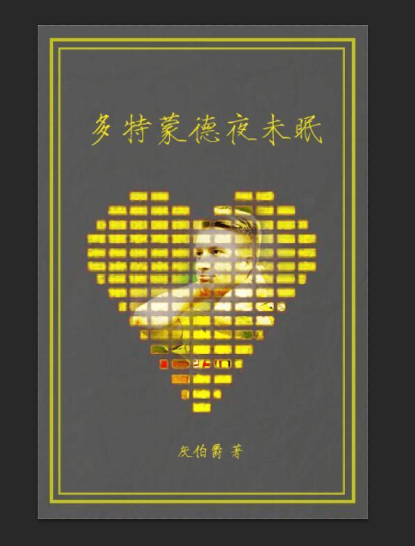 《(足坛同人)[足坛]多特蒙德夜未眠》 作者:灰伯爵 txt文件大小:342.52 KB