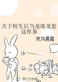 《(龙珠同人)关于转生后当龙珠龙套这件事》 作者:夜风晨露 txt文件大小:61.55 KB