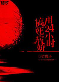 《用24小时搞死病娇》 作者:竹岚子 txt文件大小:197.73 KB