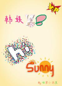 《(韩娱同人)[韩娱YB]Hi,Sunny!》 作者:怡家小泡芙 txt文件大小:70.53 KB