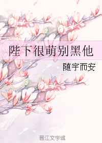 《陛下很萌别黑他》 作者:随宇而安 txt文件大小:66.53 KB