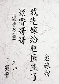 《(综同人)[欢乐颂]如何嫁给赵老司(医)机(生)[琅琊榜]》 作者:掐掐小肉馅儿 txt文件大小:186.98 KB
