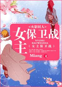 《(火影同人)[火影]女主保卫战》 作者:Miang txt文件大小:621.81 KB