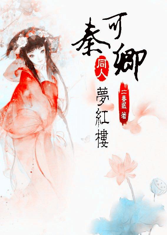 《(红楼同人)红楼之秦可卿梦红楼》 作者:一一春眠 txt文件大小:519.58 KB