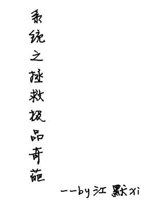 《系统之拯救极品奇葩》 作者:江默xi txt文件大小:330.56 KB