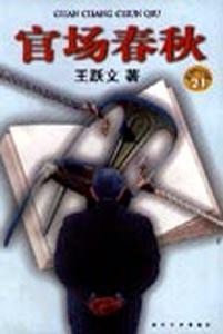 《官场春秋》 作者:王跃文 txt文件大小:624.17 KB