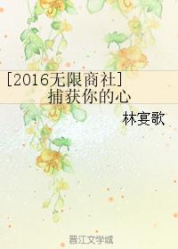 《(韩娱同人)[2016无限商社]捕获你的心》 作者:林宴歌 txt文件大小:66.41 KB