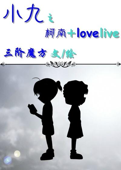 《(柯南+lovelive同人)一念、一世、一菩提GL》 作者:三阶魔方 txt文件大小:548.14 KB