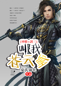 《(神雕剑三同人)[神雕+剑三]叫我苍云爹!》 作者:夏氏锦年 txt文件大小:213.18 KB