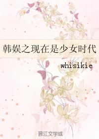 《(韩娱同人)韩娱之现在是少女时代》 作者:whisikie txt文件大小:1.43 MB