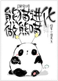 《(韩娱同人)[韩娱VI]熊猫进化做熊喵》 作者:怡家小泡芙 txt文件大小:342.86 KB