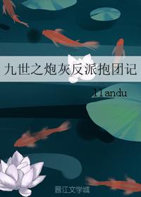 《九世之炮灰反派抱团记》 作者:llandu txt文件大小:665.65 KB