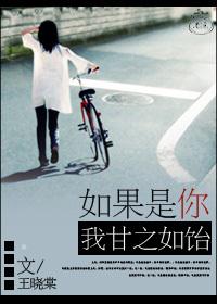 《(韩娱同人)[韩娱]如果是你,我甘之如饴》 作者:王晓棠 txt文件大小:280.31 KB