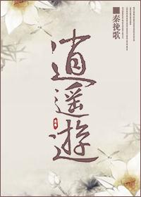 《(诛仙同人)逍遥游》 作者:秦挽歌 txt文件大小:594.99 KB