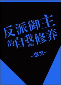 《(综漫同人)[综]反派御主的自我修养》 作者:湛空 txt文件大小:818.41 KB