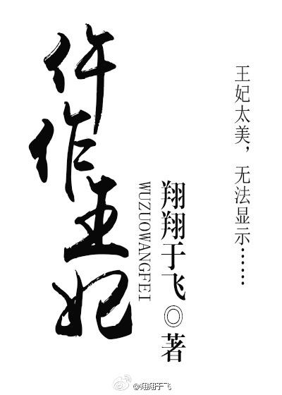 《仵作王妃-美人红妆案》 作者:翔翔于飞 txt文件大小:1.9 MB