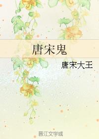 《唐宋鬼》 作者:唐宋大王 txt文件大小:226.74 KB