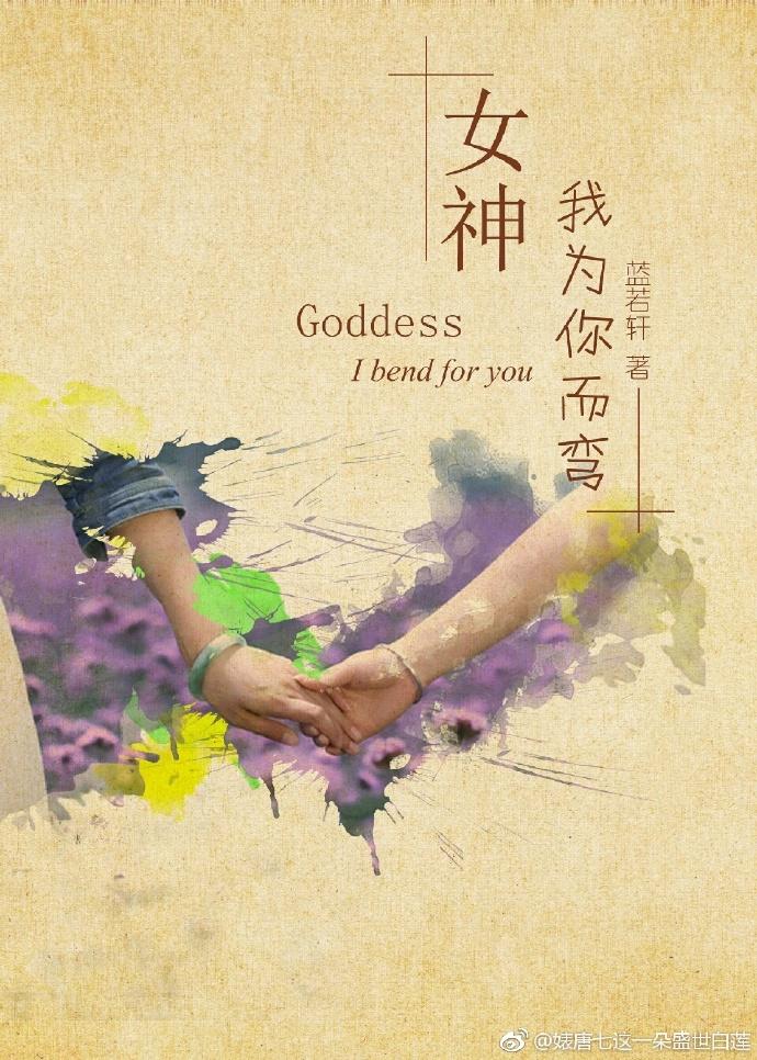 《女神,我为你而弯(gl)》 作者:蓝若轩 txt文件大小:402.09 KB
