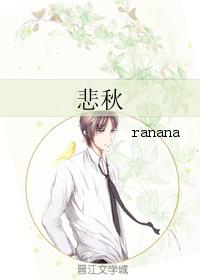 《悲秋》 作者:ranana txt文件大小:681.24 KB