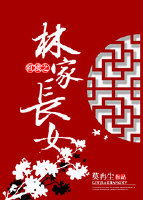 《(红楼同人)红楼之林家长女》 作者:莫冉尘 txt文件大小:866.85 KB