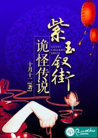 《紫玉钗街诡怪传说》 作者:十月十二 txt文件大小:3.19 MB