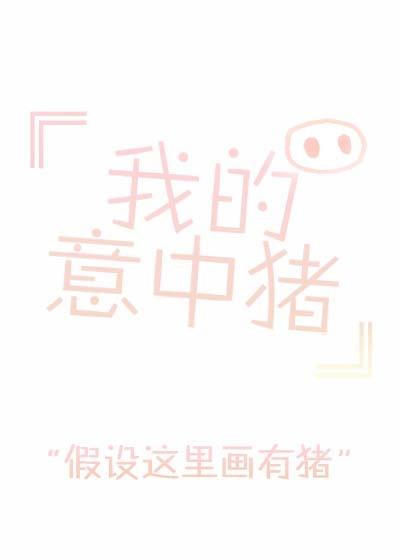 《我的意中猪》 作者:陆呦呦 txt文件大小:174.31 KB