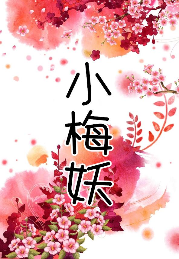 《小梅妖》 作者:三冬一芥 txt文件大小:79.1 KB