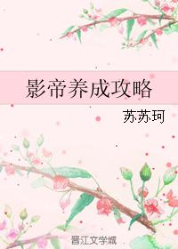 《影帝养成攻略》 作者:苏苏珂 txt文件大小:781.43 KB