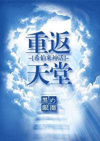 《(希伯来神话同人)重返天堂[希伯来神话]》 作者:黑め眼圈 txt文件大小:2.32 MB