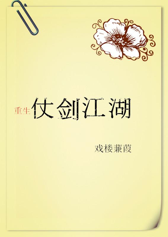 《仗剑江湖【重生】-仗剑江湖(重生)》 作者:戏楼蒹葭 txt文件大小:441.27 KB