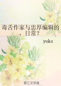 《毒舌作家与忠厚编辑的,日常?》 作者:yoko txt文件大小:123.94 KB