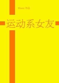 《(黑篮同人)[黑篮]运动系女友》 作者:Miang txt文件大小:91.43 KB