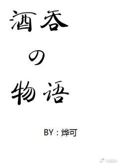 《(阴阳师同人)酒吞童子记事》 作者:烨可 txt文件大小:480.34 KB