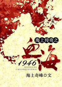 《血海1946》 作者:海上奇峰 txt文件大小:533.28 KB