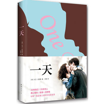 《一天-One day(中文版)》 作者:[英] 大卫·尼克尔斯 txt文件大小:121.22 KB
