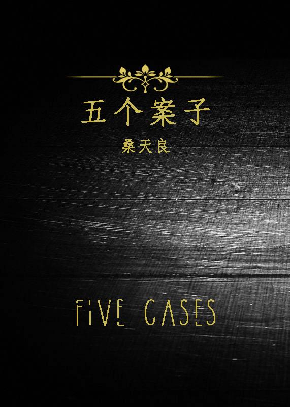 《五个案子-Five Cases》 作者:桑天良 txt文件大小:347.17 KB