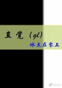 《直觉(gl)》 作者:冰点在零上 txt文件大小:304.5 KB