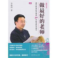 《做最好的老师》 作者:李镇西 txt文件大小:476.44 KB