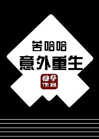 《意外重生苦哈哈》 作者:幽祭 txt文件大小:292.01 KB
