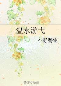 《温水游弋》 作者:小野蜜桃 txt文件大小:457.95 KB