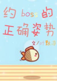 《约boss的正确姿势》 作者:叶默凉 txt文件大小:88.52 KB