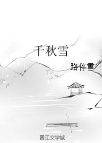 《千秋雪》 作者:路停雪 txt文件大小:24.85 KB